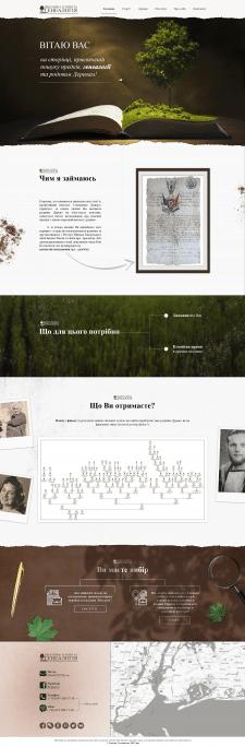 Дизайн сайта по генеалогии