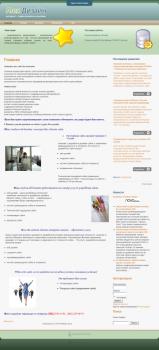 Создание сайтов в Донецке.Студия Alex дизайн