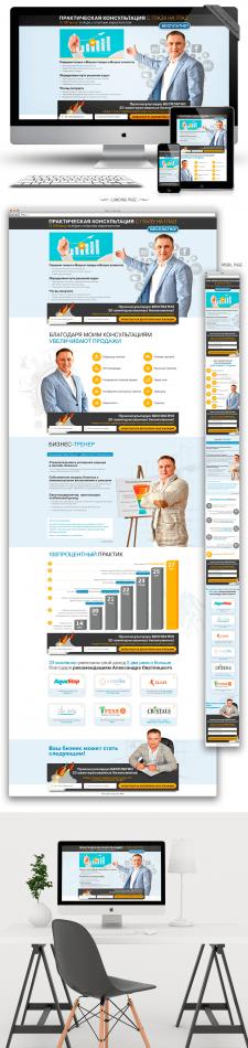 "Дизайн Landing Page ""Консультация маркетолога"""