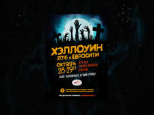 "Плакат ""Хэллоуин 2016"""