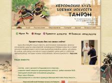 Херсонский клуб боевых искусств Танрэн