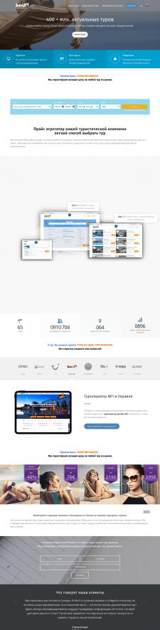 Доработка сайта тур фирмы на WordPress
