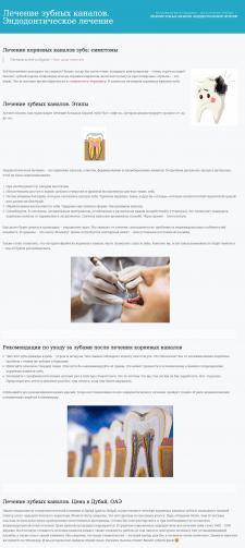 Лечение зубных каналов. Эндодонтическое лечение