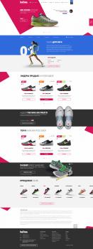 Интернет-магазин спортивной обуви.
