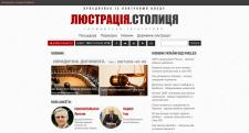 Сеть сайтов по люстрации в областях Украины