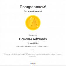 Основы Google Adwords