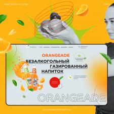 Дизайн & Tilda. Orangeade / 2020.