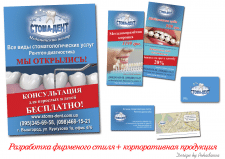 Корпоративная продукция для стоматологии