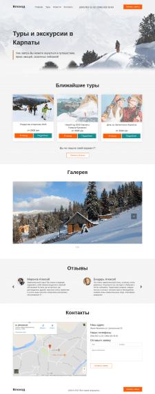 Верстка сайта впоход.com и посадка на MODX