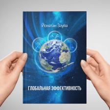 """Обложка для книги """"Глобальная эффективность"""""""