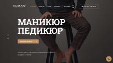 Сайт + Магазин мужского салона «HUMAN»
