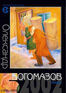 "Календарь""А. Богомазов""  обложка"