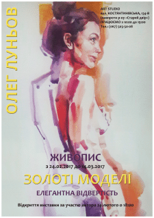 Плакат А-3