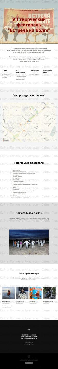 Landing page фестиваля