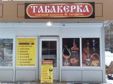 """Фасад магазина """"Табакерка """""""