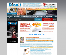DIANIT - Столешницы из искусственного камня, производство, подок