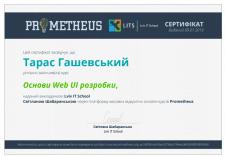 Сертифікат Основи Web UI розробки
