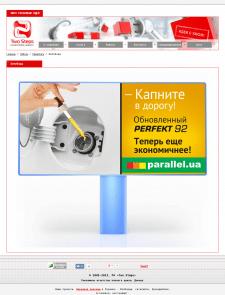 Слоган и идея постера Бензин Перфект