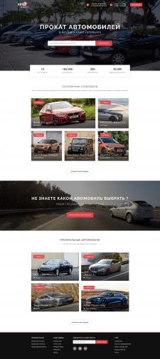 Дизайн сайта по аренде автомобилей