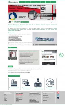 Правки по сайту Compressors.ua