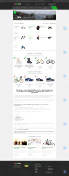 Интернет магазин Спорт-товаров