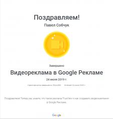 Сертификат по видеорекламе в Google AdWords