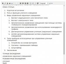 Составление ТЗ. Электричество