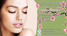 Визитка для косметолога