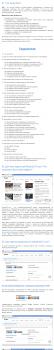 Написание пошаговой инструкции пользования сайтом