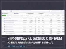 Регистрации на вебинар. Бизнес с Китаем
