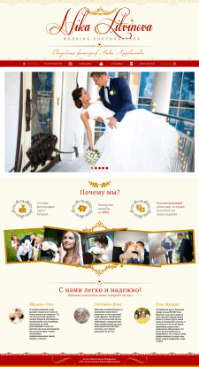 Сайт свадебного фотографа