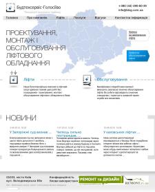 Сайт лифтовой компании