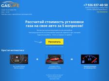 GASLIFE - сервис по установке ГБО