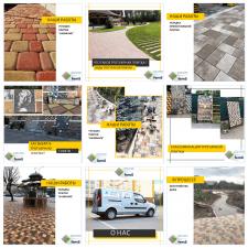 Оформление профиля укладки тротуарной плитки