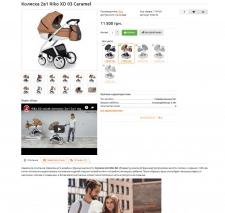 Наполнение сайта товарами (с копирайтингом)