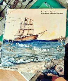 Пьеса-сказка в стихах, история компании