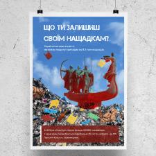 Плакат на екологічну тему