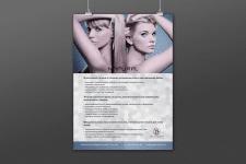 Постер Napura