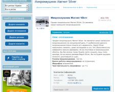Размещение объявления на ведущих досках объявлений Украины