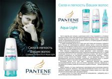 Листовка Pantene pro - v