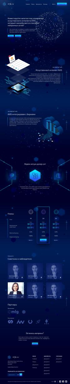 Дизайн для Австралийского Крипто Фонда на ИИ