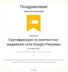 Google КМС Сертификат