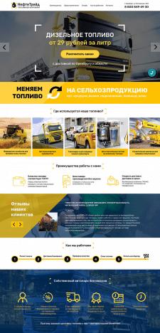 Landing Page топливной компании