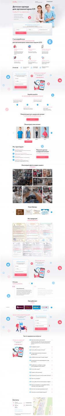 Landing page для продажи детской одежды