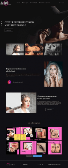 Сайт-визитка салона перманентного макияжа