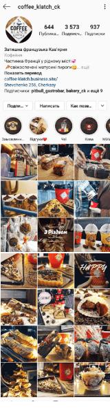 SMM-продвижение для кофейни Coffee Klatch
