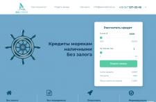 sea-credit.od.ua Кредитный сайт