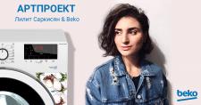 Инфлюенс-маркетинг для ТМ beko