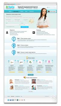 Дизайн медицинского портала DrBoBo