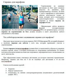 Справки для марафона